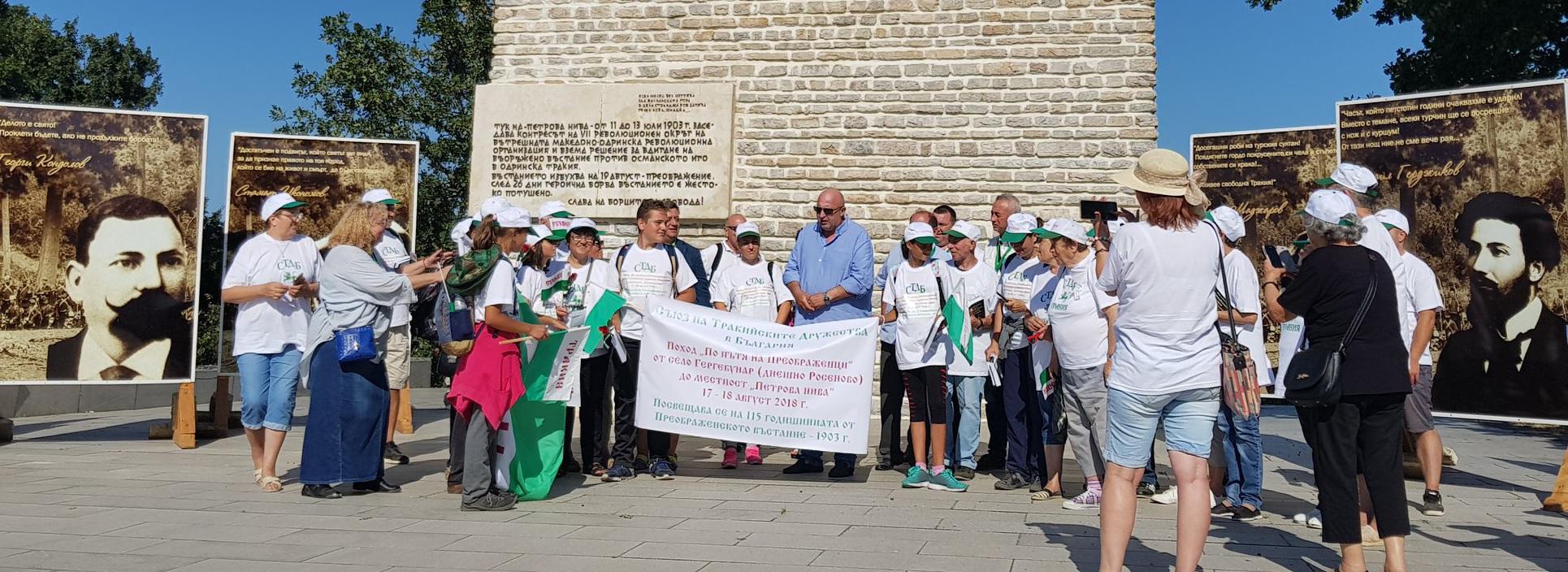 """Национален възпоменателен събор в местността """"Петрова нива"""" - 18 август 2018 г"""